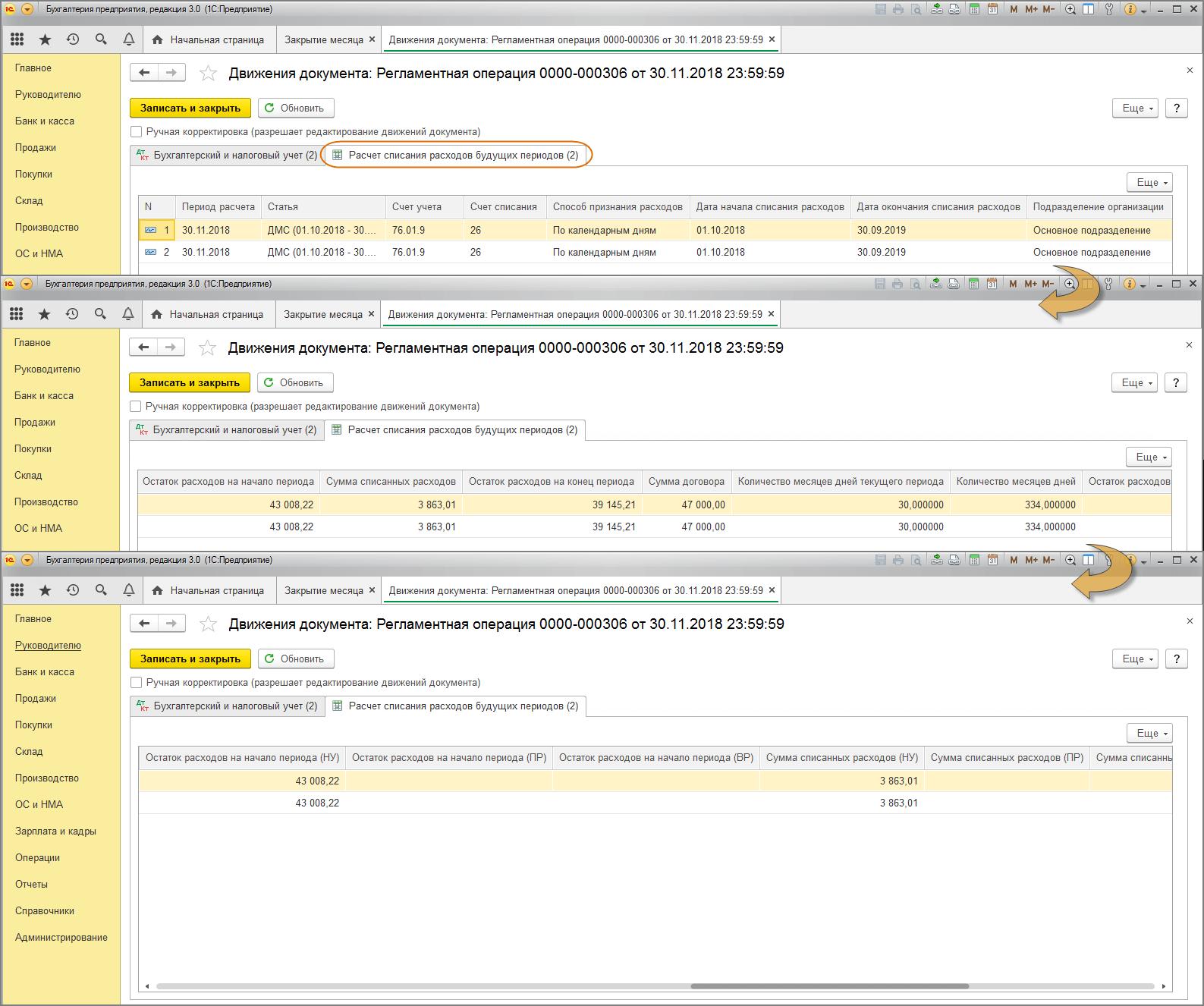 Учет расходов в системе программ 1С