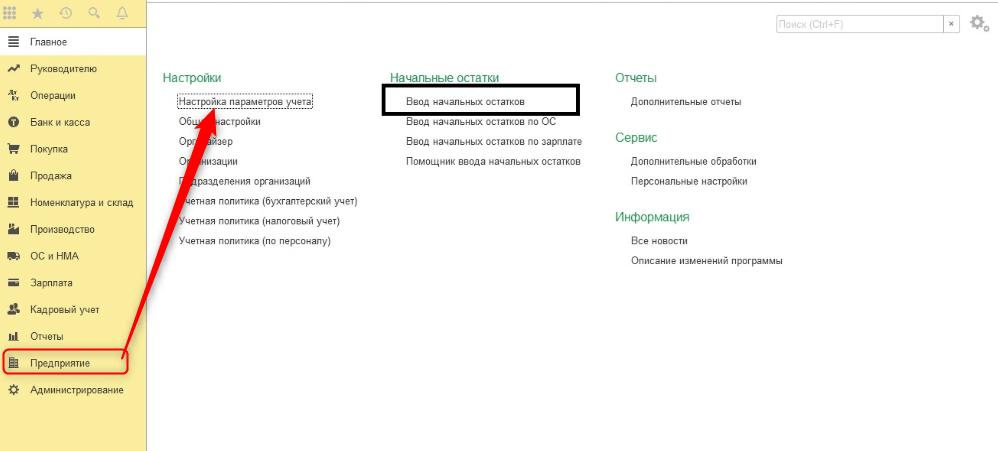 Настройка параметров Учета