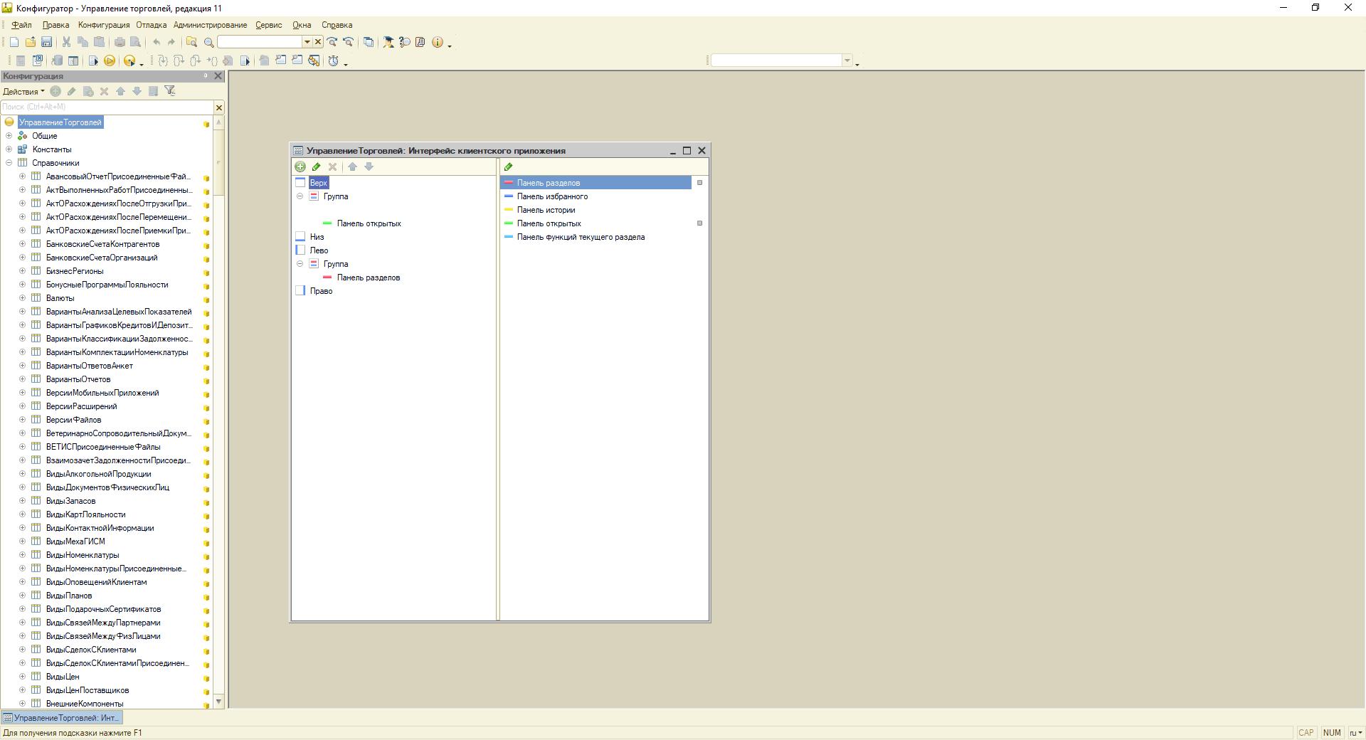 Редактор командного интерфейса основного раздела