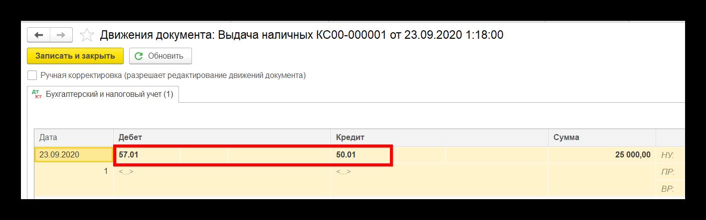 Проводки в 1С Бухгалтерия, редакция 3.0