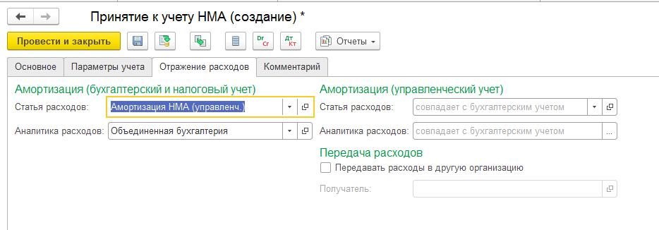 учет НМА в 1С:ERP