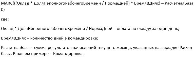 По ссылке Редактировать формулу