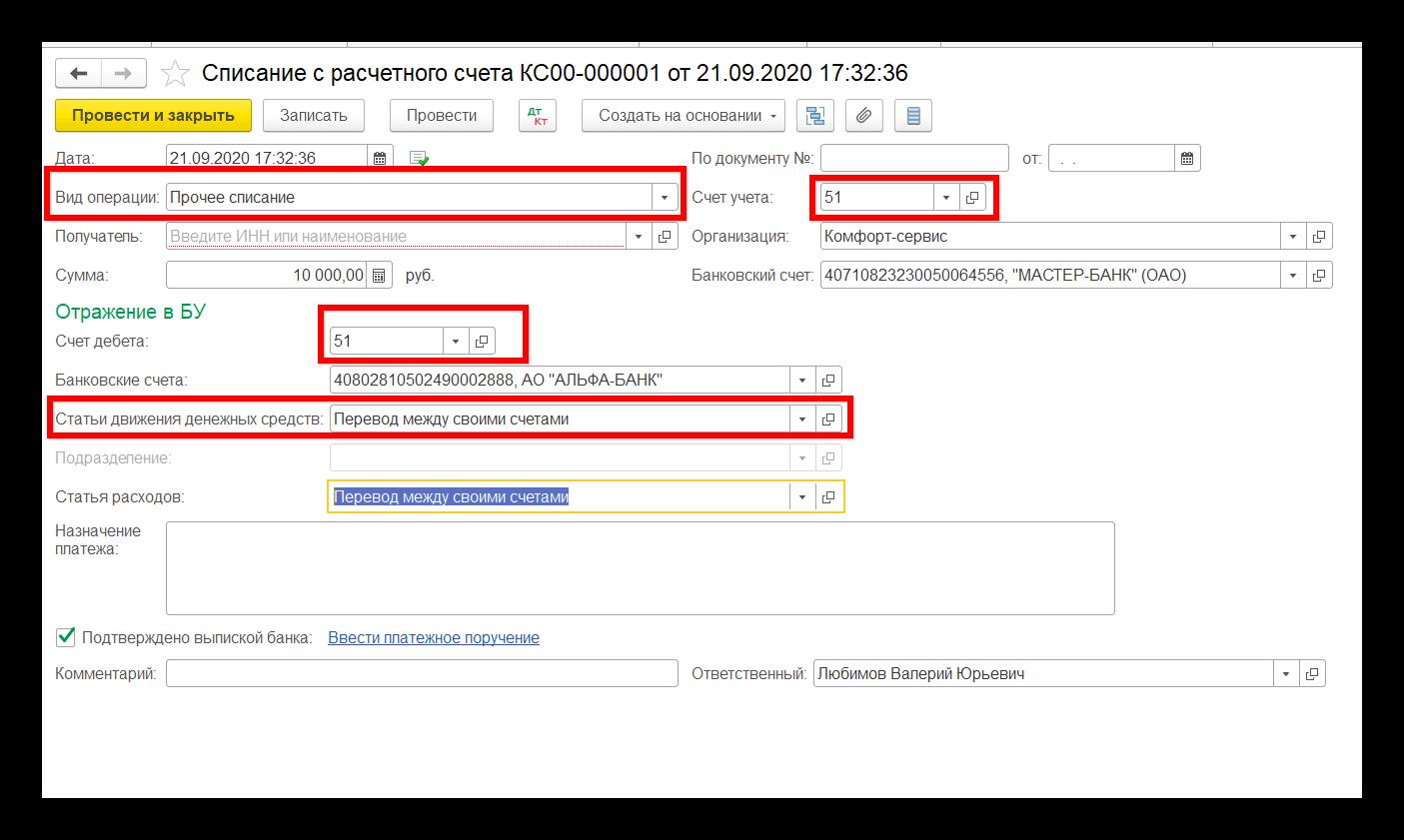 Списание с расчетного счета в 1С:Бухгалтерия, редакция 3.0