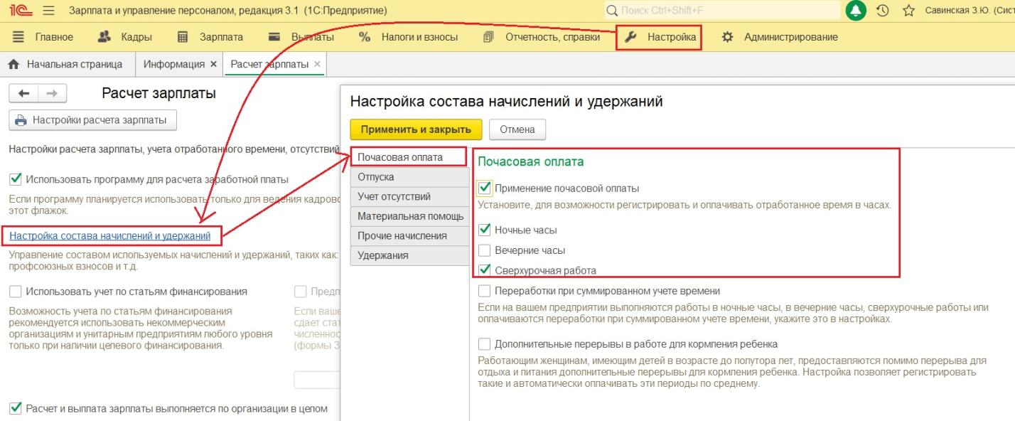 Настройка почасовой оплаты в 1С 8 ЗУП 3.1