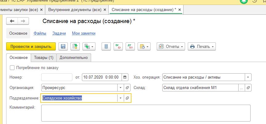 Оформление документов в 1С ЕРП 2.4