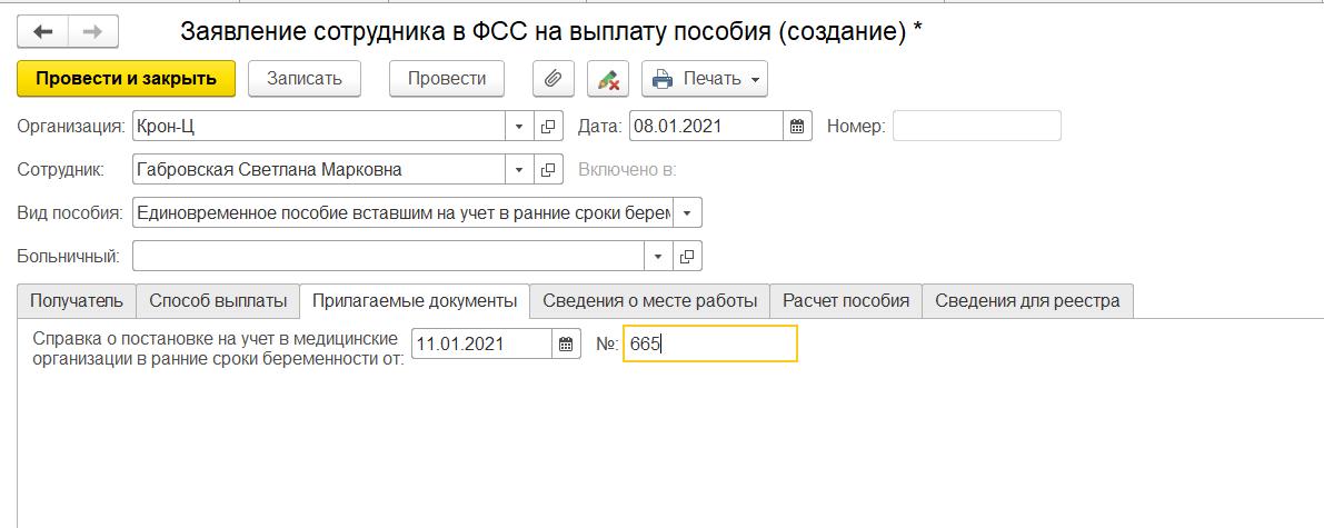 Заявление сотрудника в ФСС в 1С 8 ЗУП 3.1