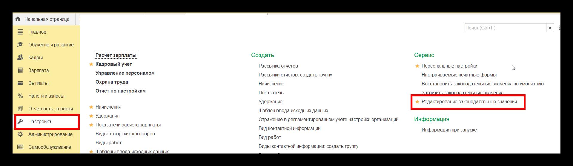 Редактирование законодательных изменений в 1С 8 ЗУП 3.1