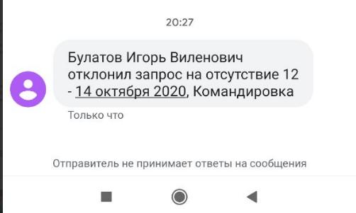 СМС с уведомлением об отказе в командировке