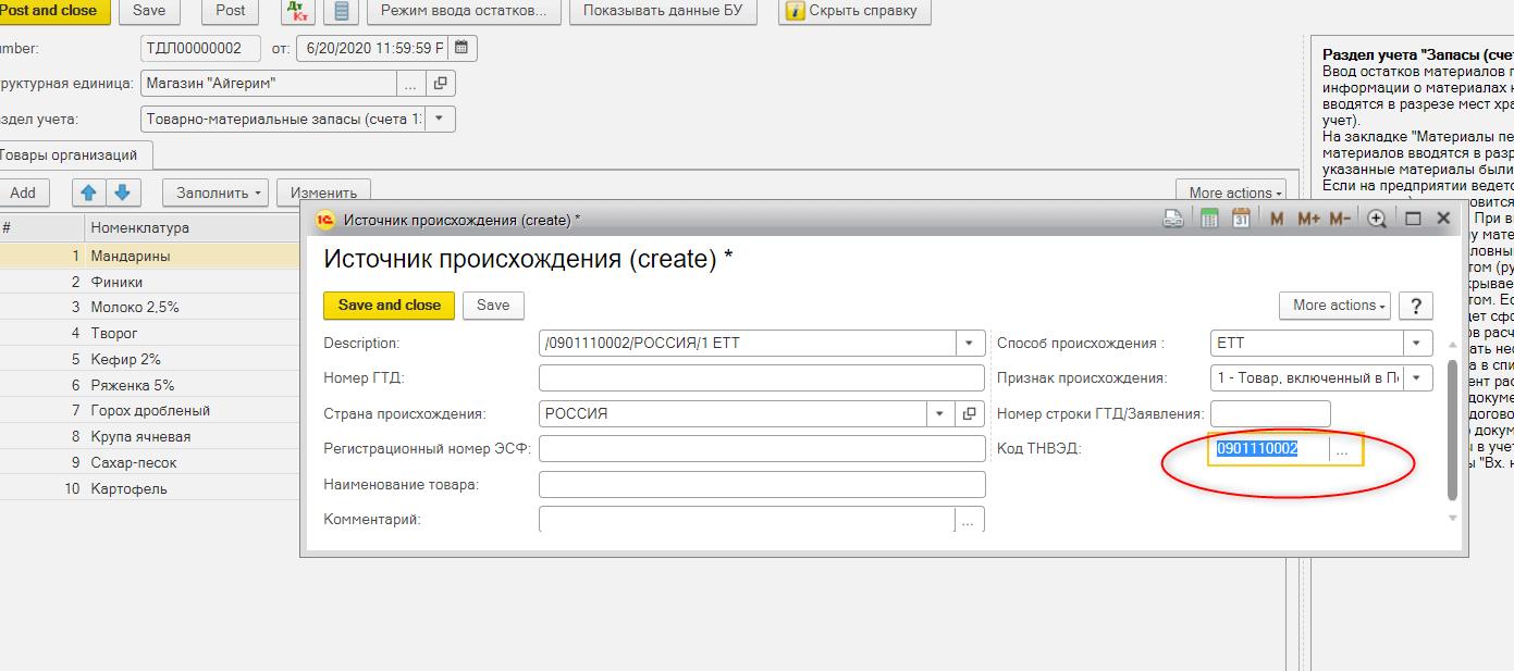 Заполнение кода ТНВЭД