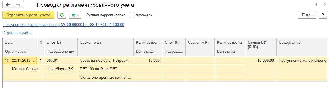 Проводка по счету 003 в 1С ERP 8