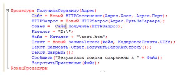 Процедура Получить страницу при перенаправлении HTTP