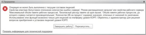 Настройки лицензии ПРОФ при ошибке