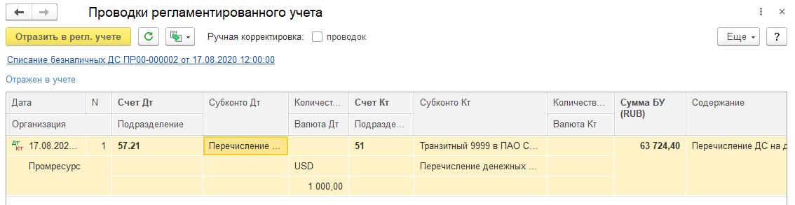 Списание денежных средств