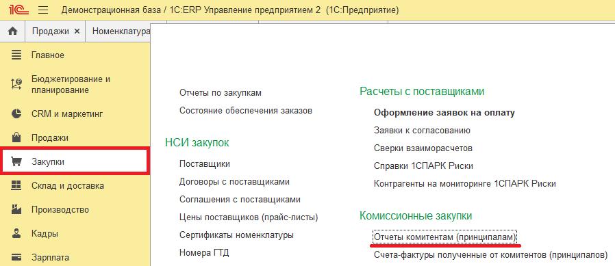 Отчет в 1С:ERP 2.5