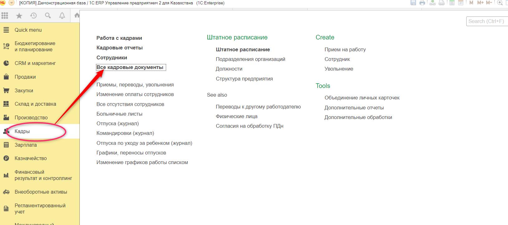 Все кадровые документы в 1С ЕРП 2.4