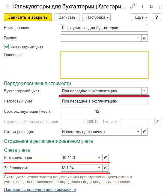 Категории эксплуатации в 1С ERP 8