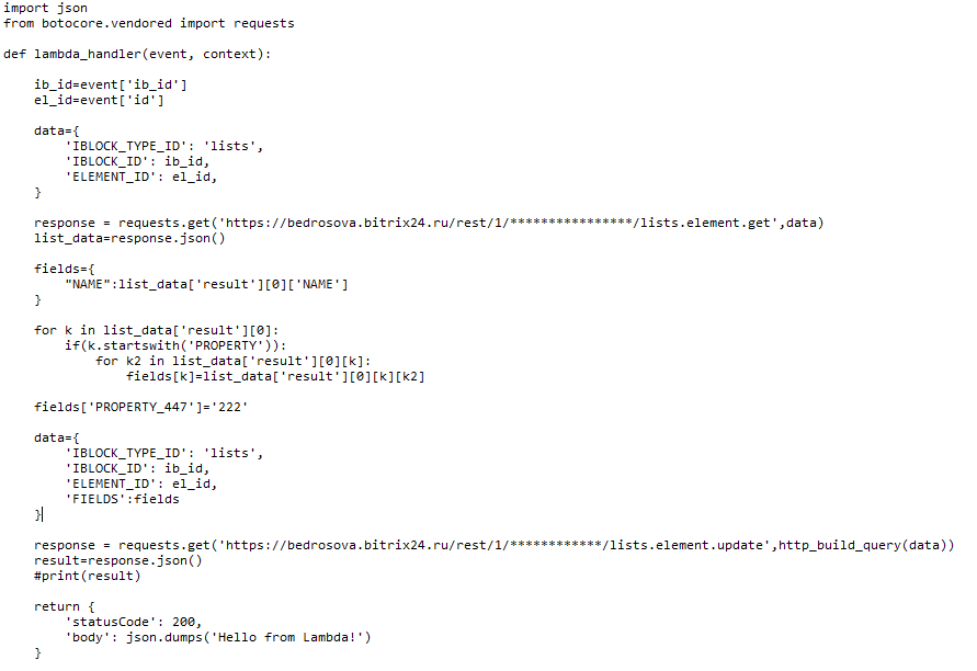 Процедура обновления элементов списка Битрикс