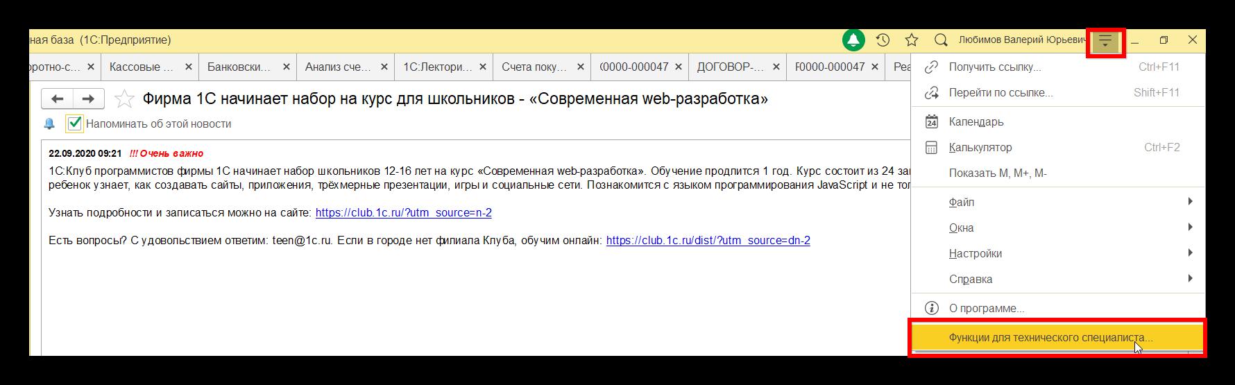 Функционал для технического специалиста в 1С Бухгалтерия, редакция 3.0