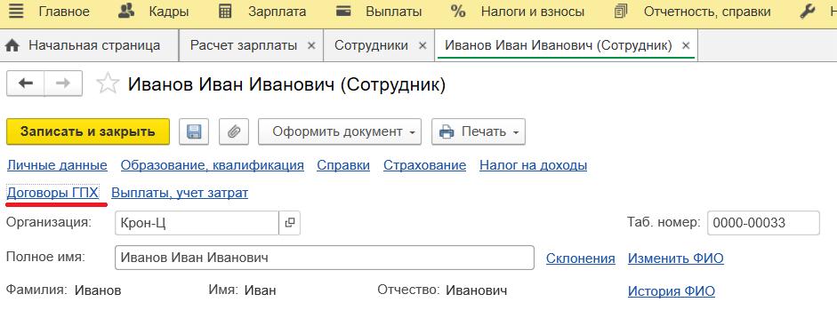 справочник Сотрудники в 1С