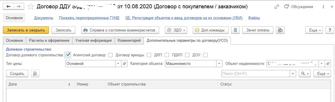 Дополнительные параметры по договору платформы УСО