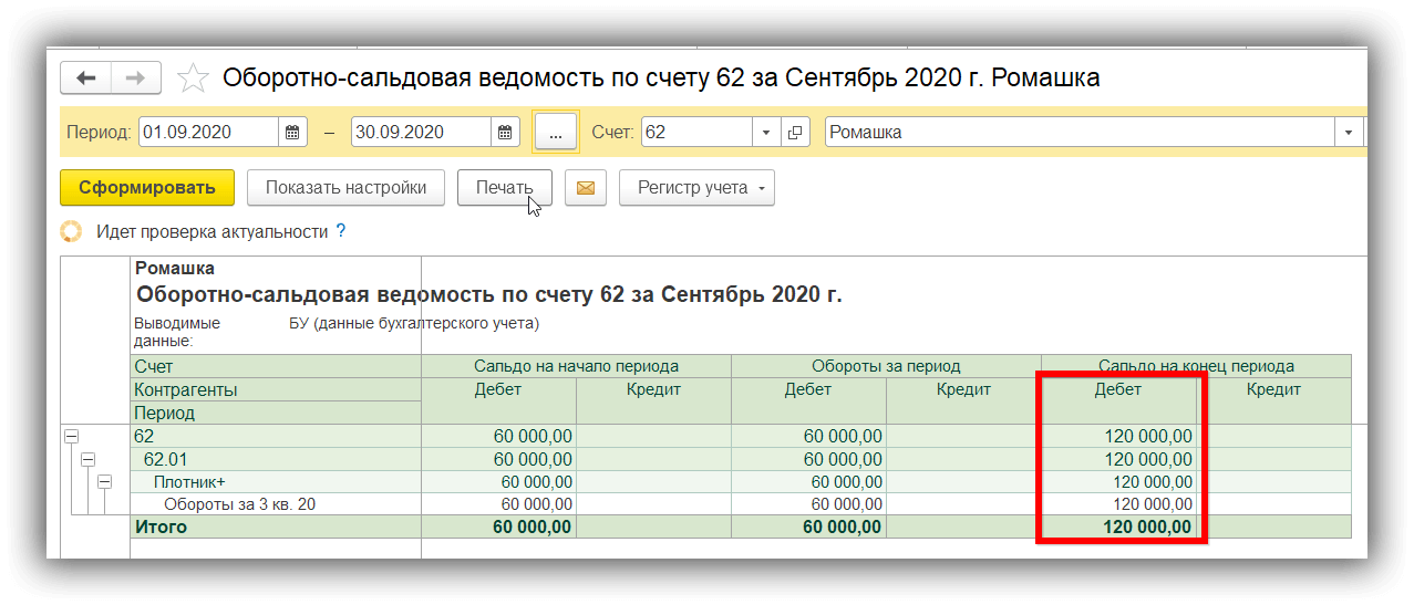 ОСВ по 62 счету в 1С Бухгалтерия, редакция 3.0