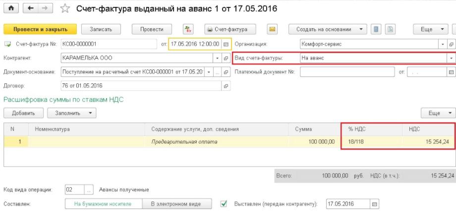 Создание счета-фактуры в 1С
