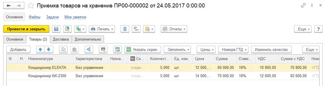 Закладка Товары в Приемке товаров на хранение в 1С ERP 8