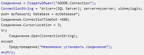формирование объекта в ADOdb.Connection