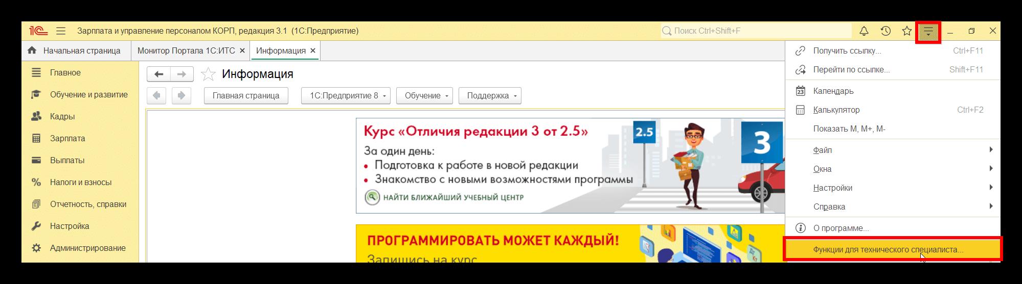 Функционал для технического специалиста в 1С 8 ЗУП 3.1