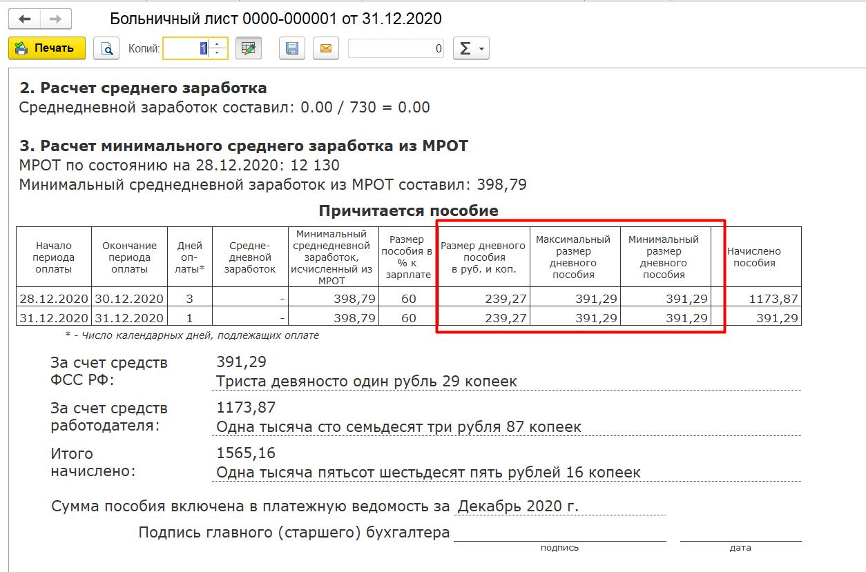 Расчет минимального среднего заработка в 1С 8