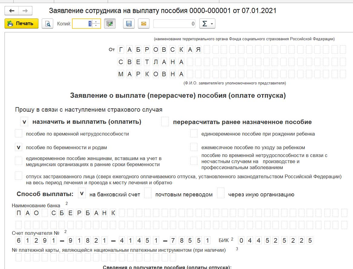 Заявление о выплате пособия в 1С 8 ЗУП 3.1