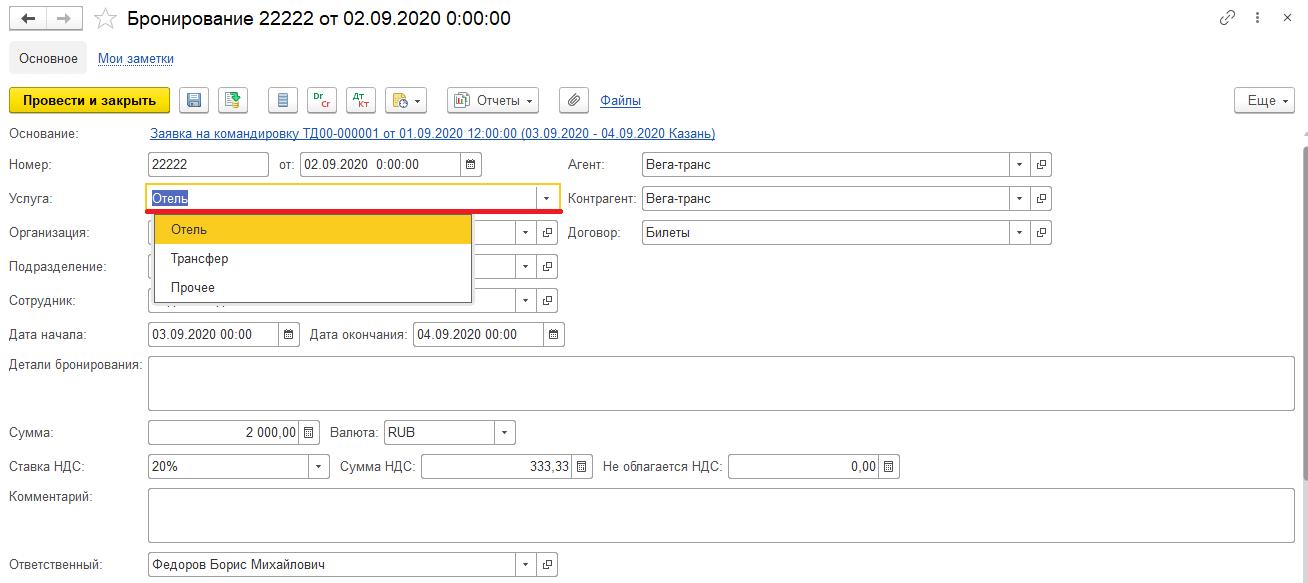 Отражение брони в 1C:ERP 2.5
