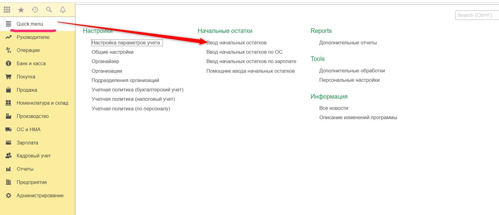 Заполнение документа 1С