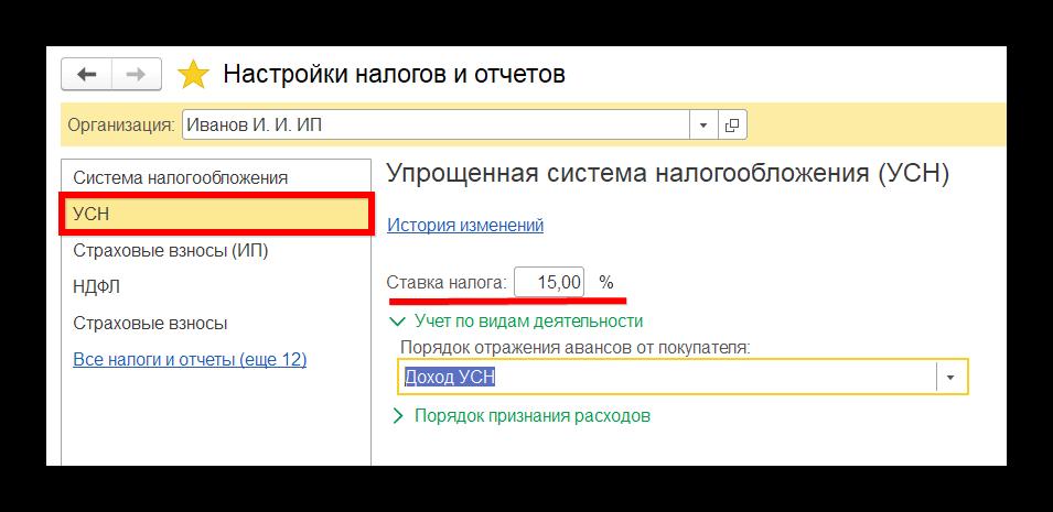 Ставка налога в 1С Бухгалтерия, редакция 3.0