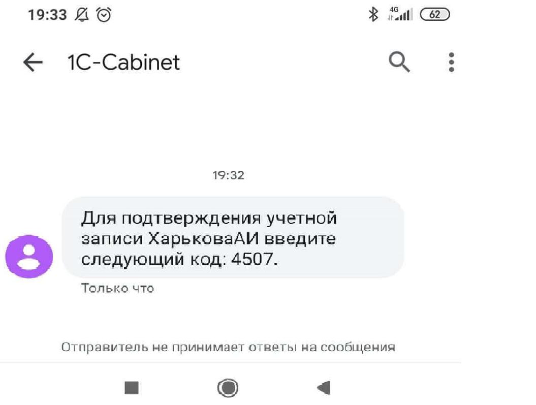 СМС с подтверждением учетной записи в личном кабинете
