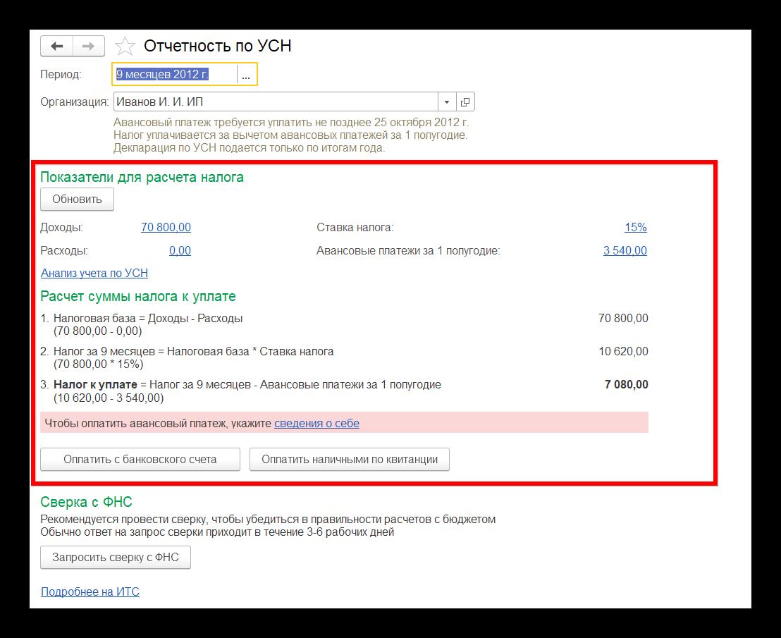 Показатели для расчета налога в 1С Бухгалтерия, редакция 3.0